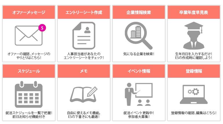 就活に便利なマイページ機能