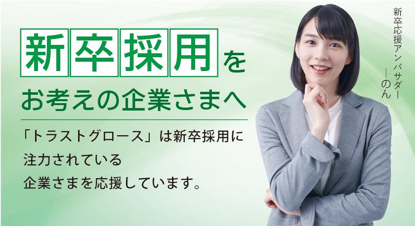 新卒採用企業向けトップSP