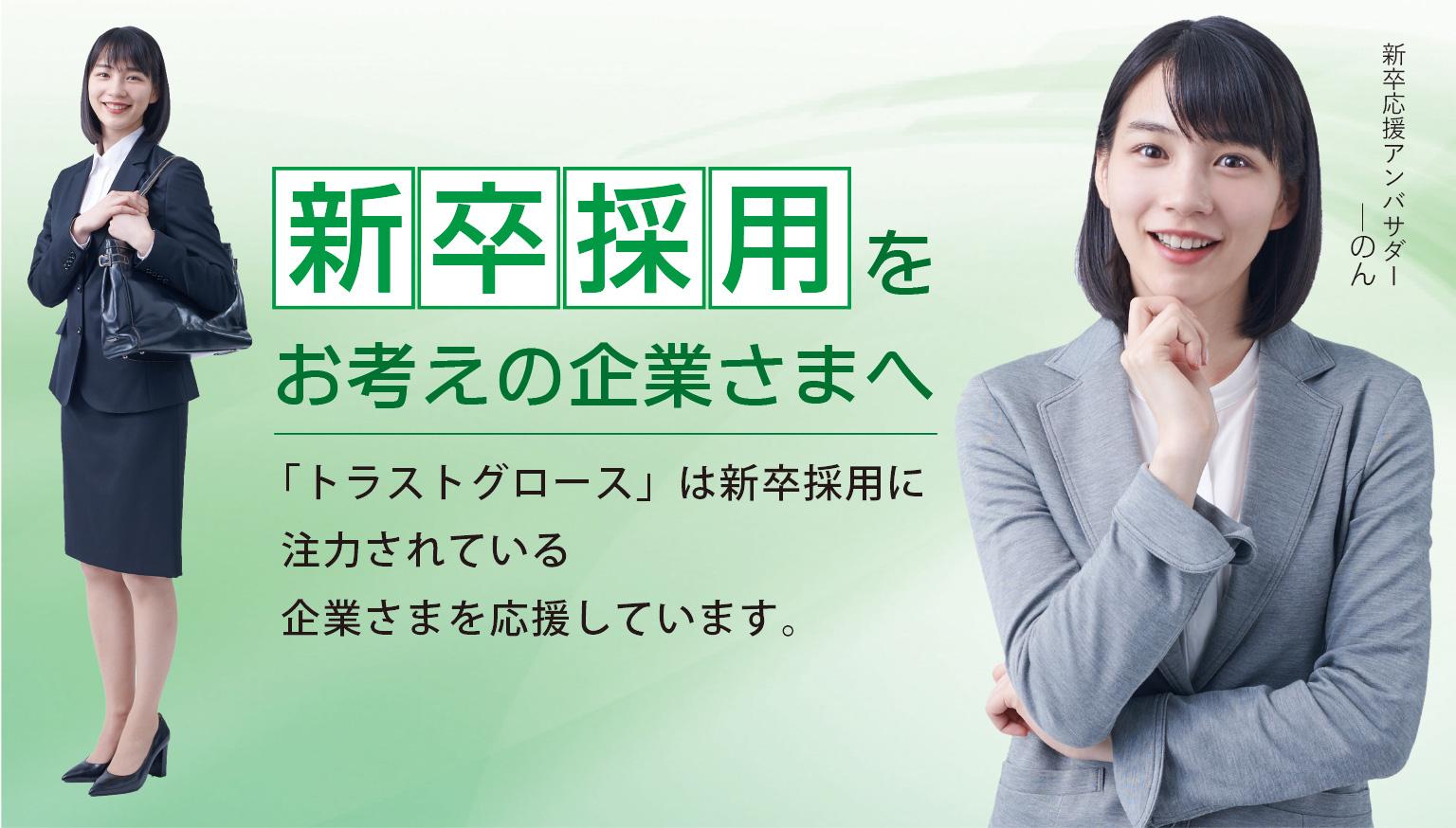 新卒採用企業向けトップTB